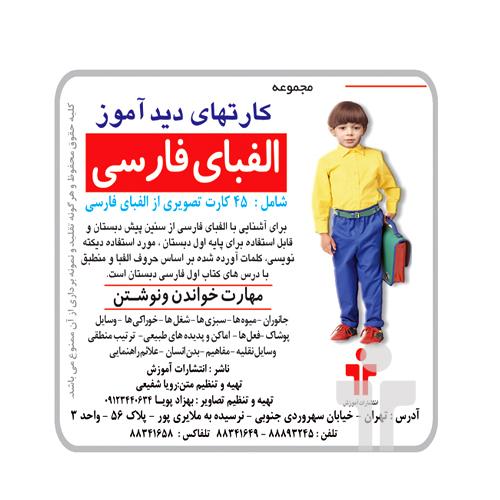 فلش کارت دیدآموز آموزش الفبای فارسی