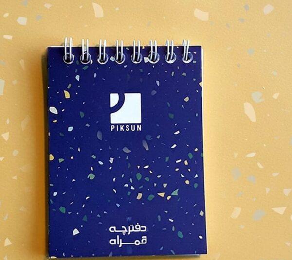 دفترچه همراه پیکسان