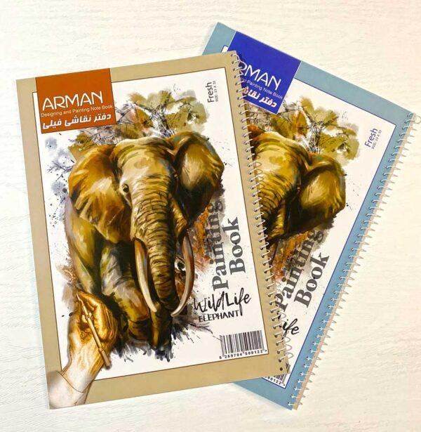 دفترنقاشی 20برگ فیلی آرمان